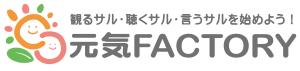 神戸・大阪の元気FACTORYは、接客力UPと社内コミュニケーション力UPのために「観るサル・聴くサル・言うサル」を推奨しています!